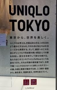 Uniqlo-tokyo